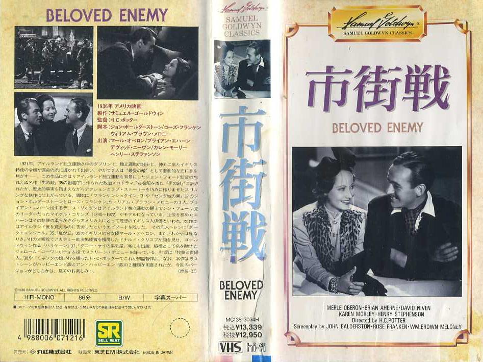 市街戦 VHSネットレンタル ビデオ博物館 廃盤ビデオ専門店 株式会社kプラス