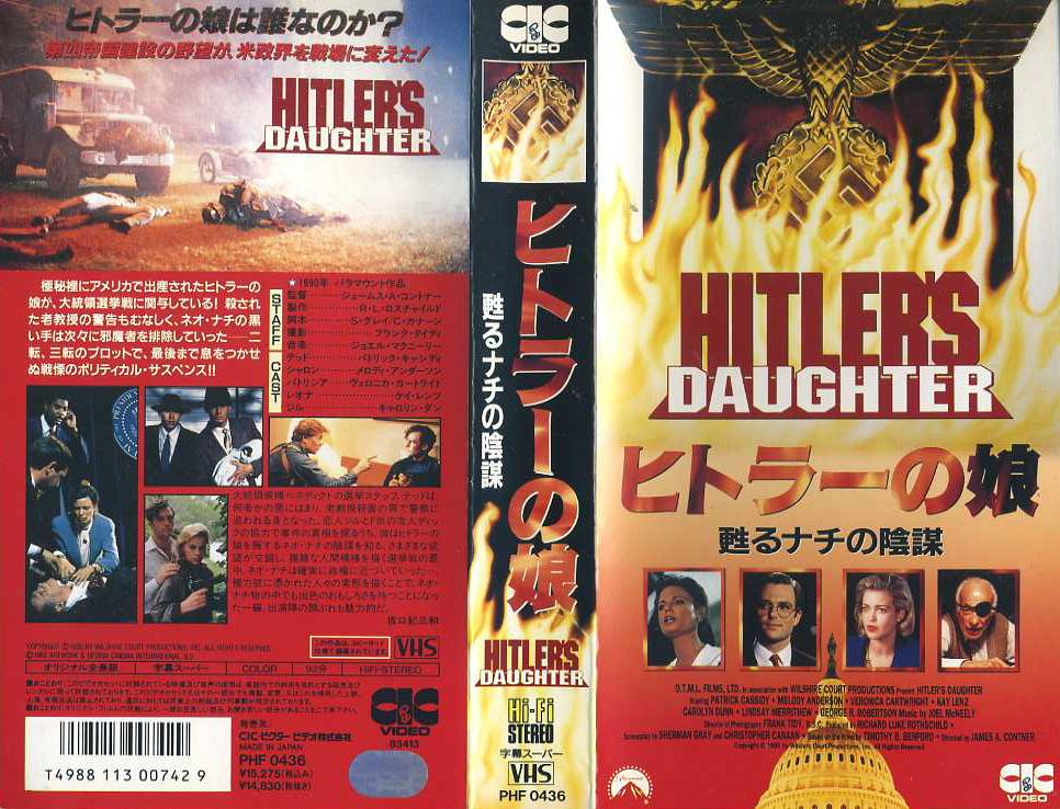 ヒトラーの娘 甦るナチの陰謀 VHSネットレンタル ビデオ博物館 廃盤ビデオ専門店 株式会社kプラス