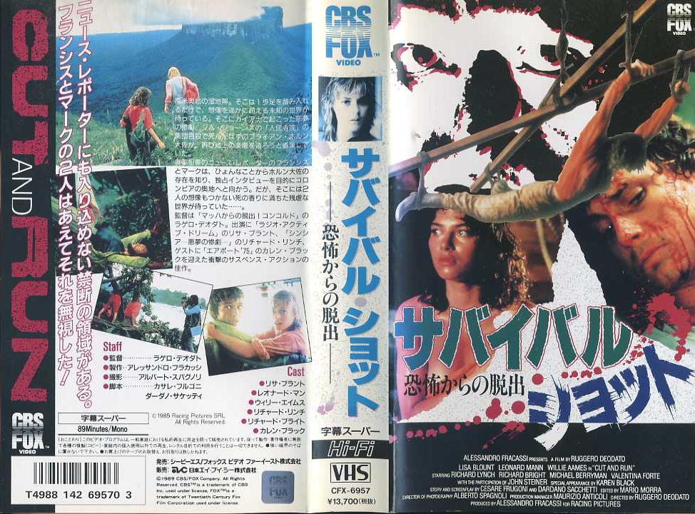 サバイバル・ショット/恐怖からの脱出 VHSネットレンタル ビデオ博物館 廃盤ビデオ専門店 株式会社kプラス