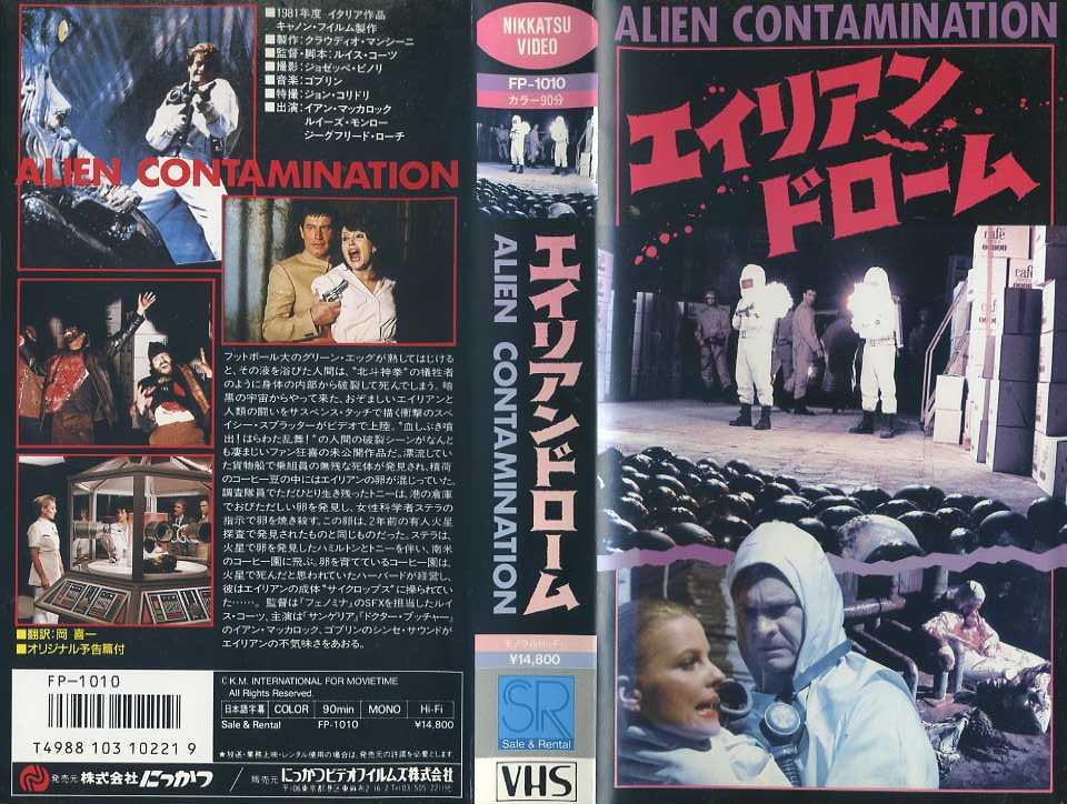 エイリアンドローム VHSネットレンタル ビデオ博物館 廃盤ビデオ専門店 株式会社kプラス