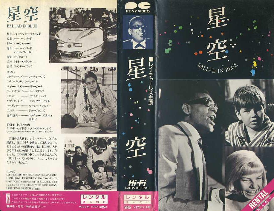 星空 VHSネットレンタル ビデオ博物館 廃盤ビデオ専門店 株式会社kプラス