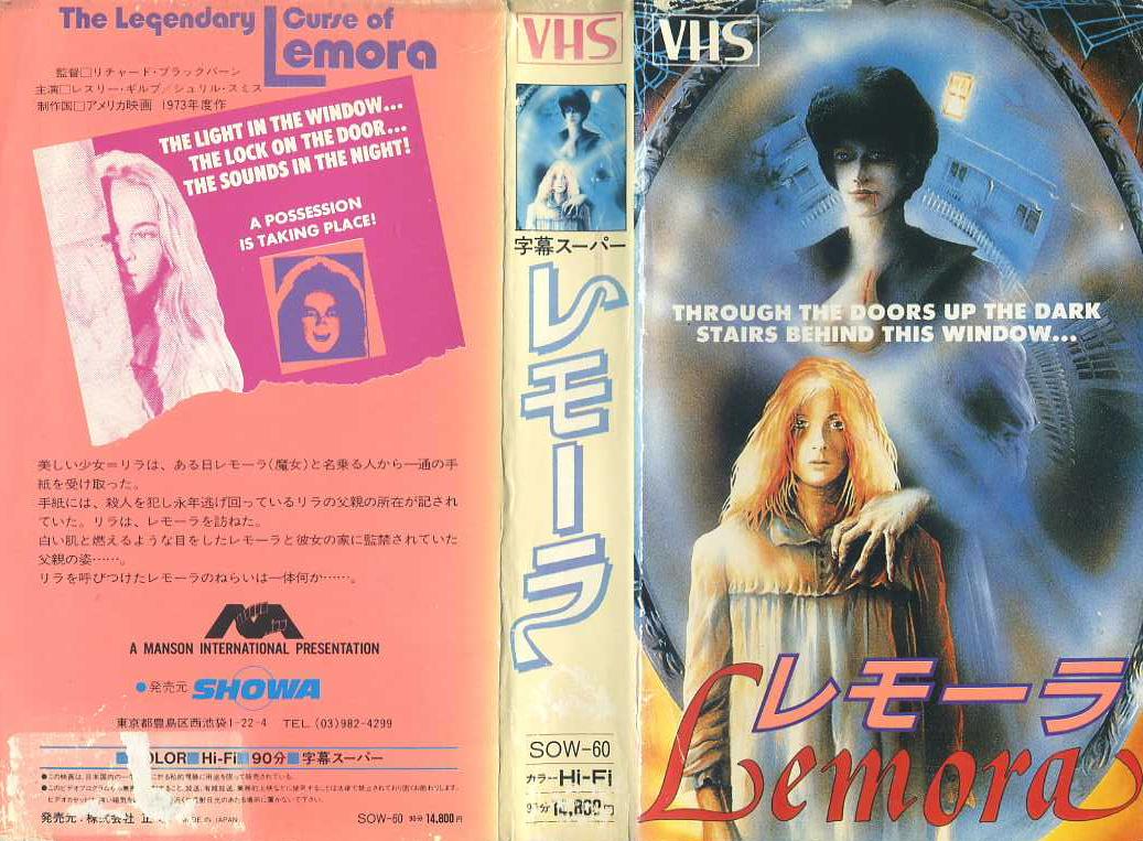 レモーラ VHSネットレンタル ビデオ博物館 廃盤ビデオ専門店 株式会社kプラス