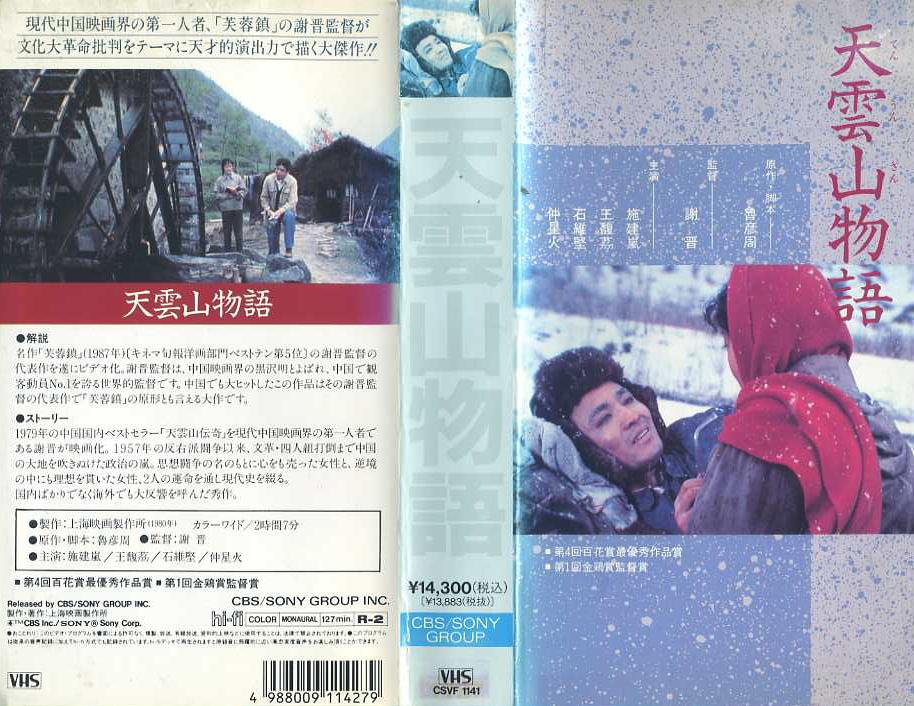 天雲山物語 VHSネットレンタル ビデオ博物館 廃盤ビデオ専門店 株式会社kプラス