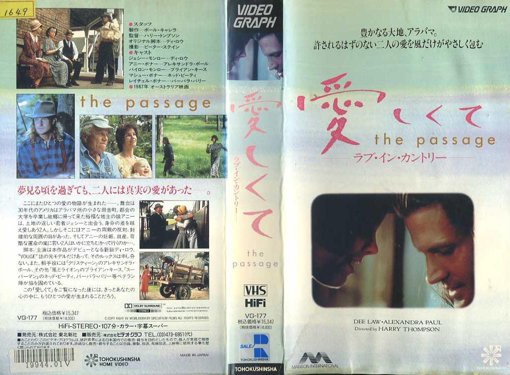 愛しくて/ラブ・イン・カントリー VHSネットレンタル ビデオ博物館 廃盤ビデオ専門店 株式会社kプラス