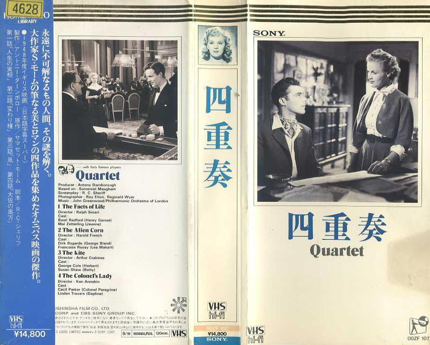 四重奏 VHSネットレンタル ビデオ博物館 廃盤ビデオ専門店 株式会社kプラス
