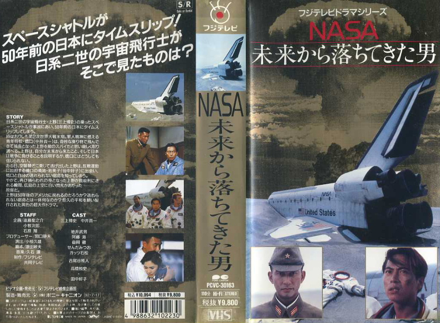 NASA 未来から落ちてきた男 VHSネットレンタル ビデオ博物館 廃盤ビデオ専門店 株式会社kプラス
