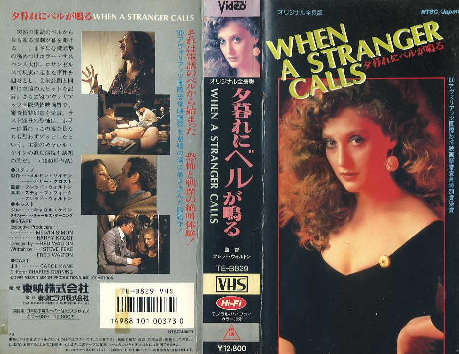 夕暮れにベルが鳴る VHSネットレンタル ビデオ博物館 廃盤ビデオ専門店 株式会社kプラス