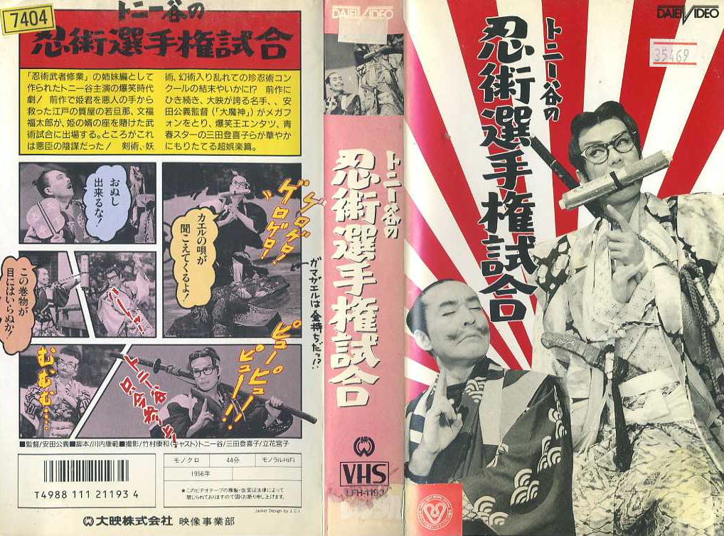 忍術選手権試合 VHSネットレンタル ビデオ博物館 廃盤ビデオ専門店 株式会社kプラス