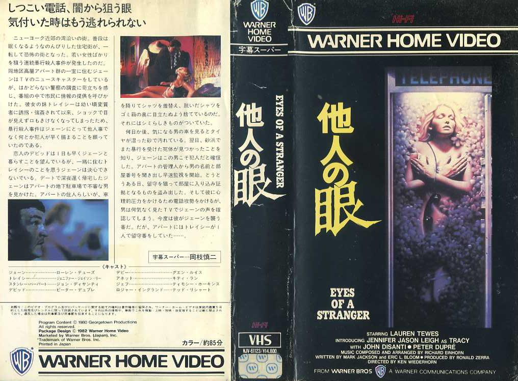 他人の眼 VHSネットレンタル ビデオ博物館 廃盤ビデオ専門店 株式会社kプラス