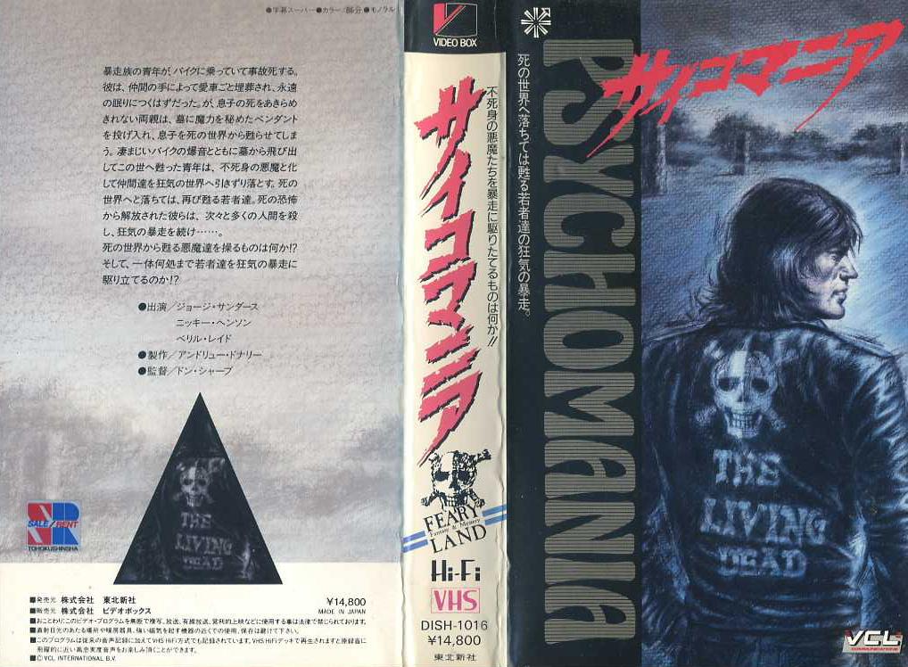 サイコマニア VHSネットレンタル ビデオ博物館 廃盤ビデオ専門店 株式会社kプラス