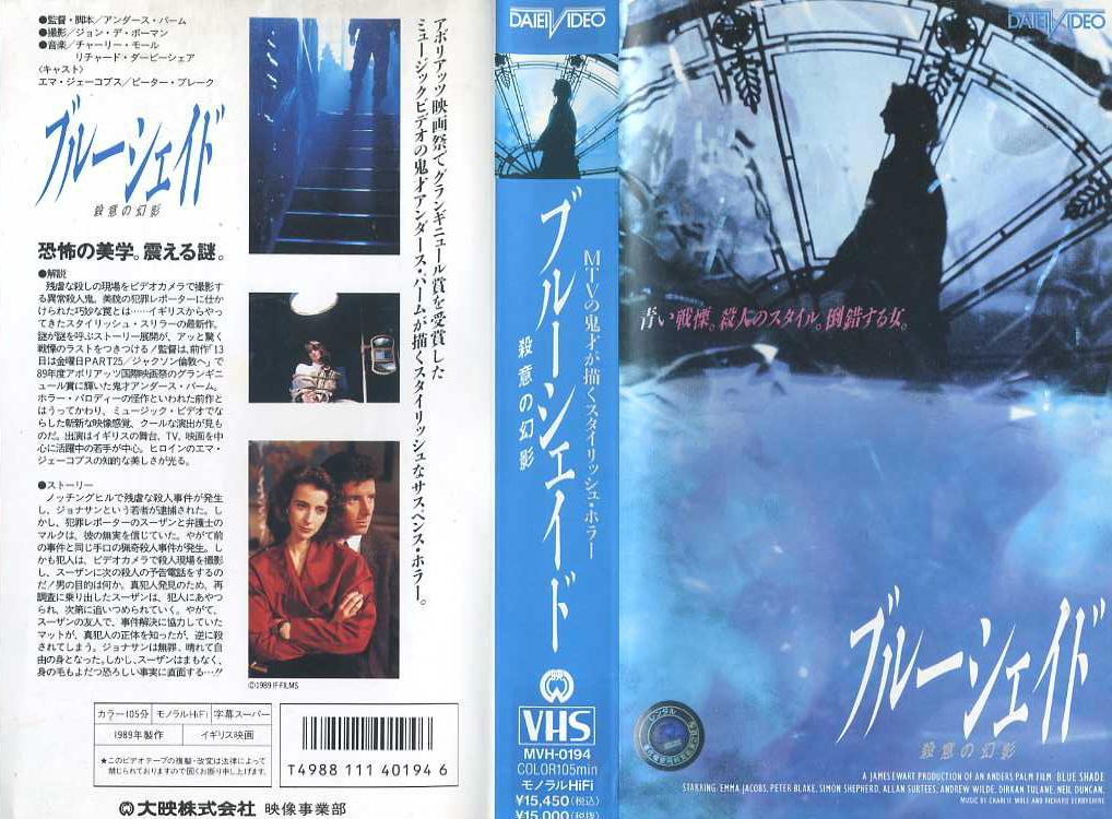 ブルーシェイド/殺意の幻影 VHSネットレンタル ビデオ博物館 廃盤ビデオ専門店