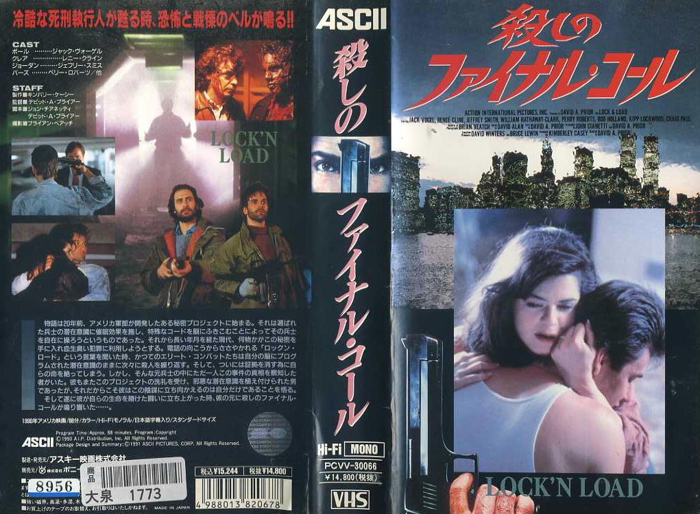 殺しのファイナル・コール VHSネットレンタル ビデオ博物館 廃盤ビデオ専門店 株式会社kプラス