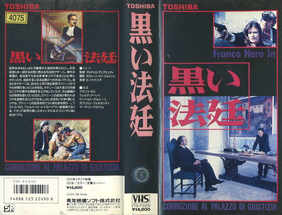 黒い法廷 VHSネットレンタル ビデオ博物館 廃盤ビデオ専門店 株式会社kプラス