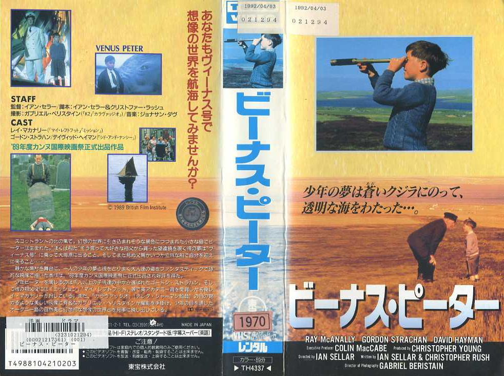 ビーナス・ピーター VHSネットレンタル ビデオ博物館 廃盤ビデオ専門店 株式会社kプラス