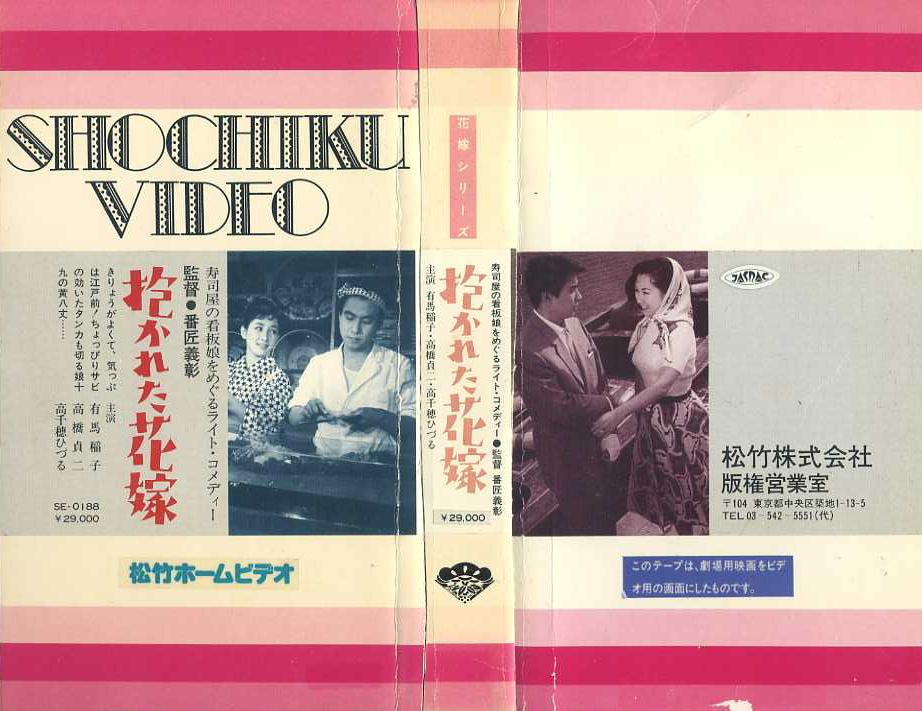 抱かれた花嫁 VHSネットレンタル ビデオ博物館 廃盤ビデオ専門店 株式会社kプラス
