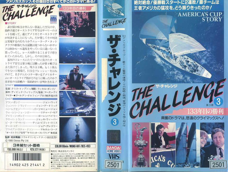 ザ・チャレンジ VHSネットレンタル ビデオ博物館 廃盤ビデオ専門店 株式会社kプラス