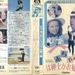 赤ちゃんは紳士がお好き? VHSネットレンタル ビデオ博物館 廃盤ビデオ専門店 株式会社kプラス
