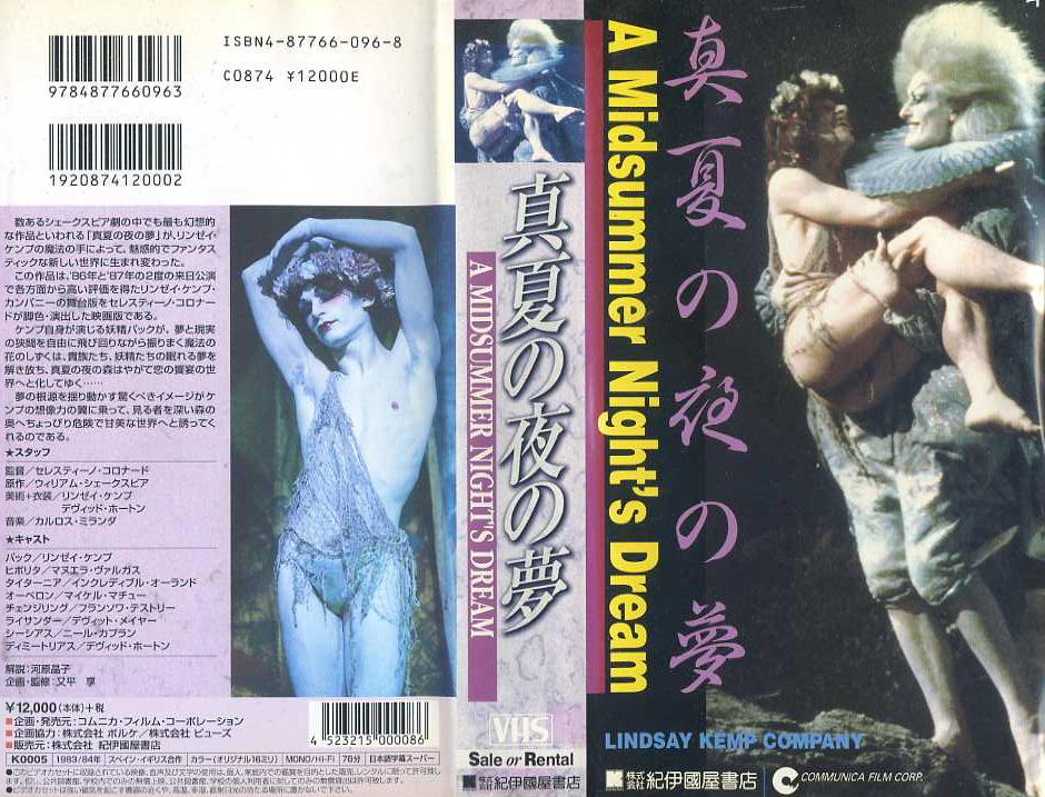 真夏の夜の夢 1984年版 VHSネットレンタル ビデオ博物館 廃盤ビデオ専門店 株式会社kプラス