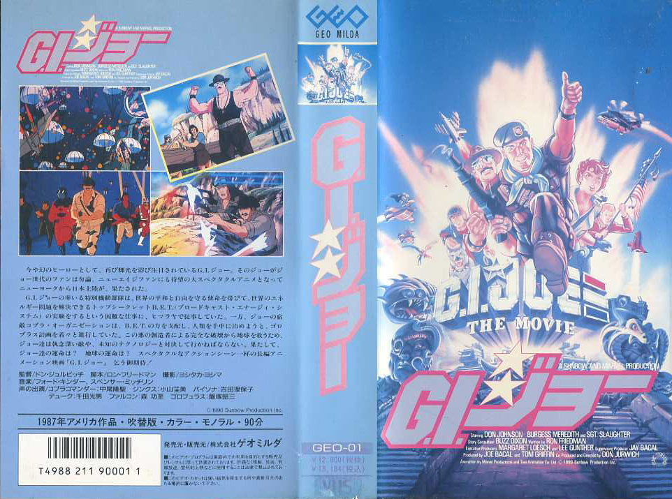 G.I.ジョー(映画版) VHSネットレンタル ビデオ博物館 廃盤ビデオ専門店 株式会社kプラス
