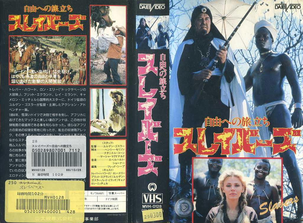 スレイバーズ/自由への旅立ち VHSネットレンタル ビデオ博物館 廃盤ビデオ専門店 株式会社kプラス
