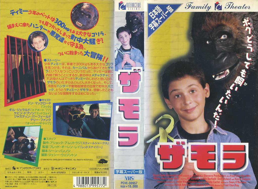 ザモラ VHSネットレンタル ビデオ博物館 廃盤ビデオ専門店 株式会社kプラス