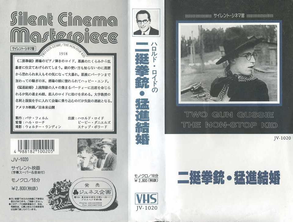 ハロルド・ロイドの二挺拳銃 ハロルド・ロイドの猛進結婚 VHSネットレンタル ビデオ博物館 廃盤ビデオ専門店 株式会社kプラス