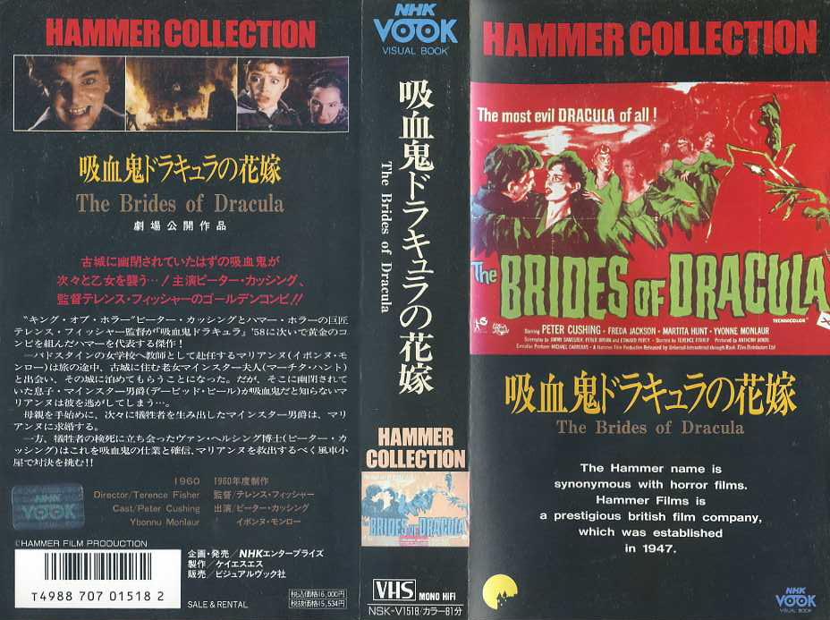 吸血鬼ドラキュラの花嫁 VHSネットレンタル ビデオ博物館 廃盤ビデオ専門店 株式会社kプラス