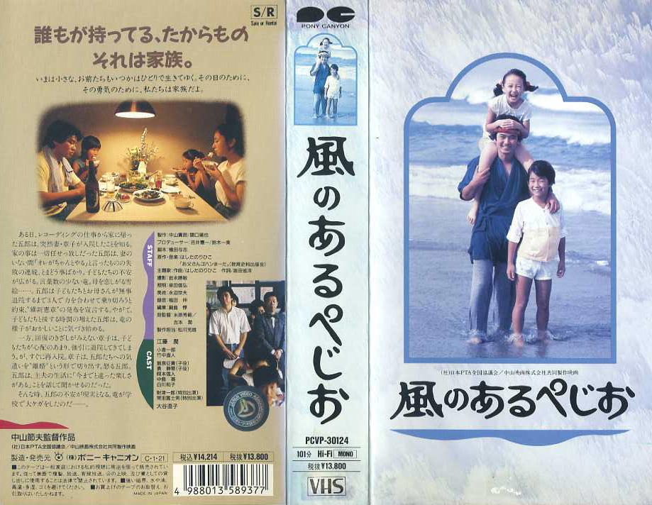 風のあるぺじお VHSネットレンタル ビデオ博物館 廃盤ビデオ専門店 株式会社kプラス