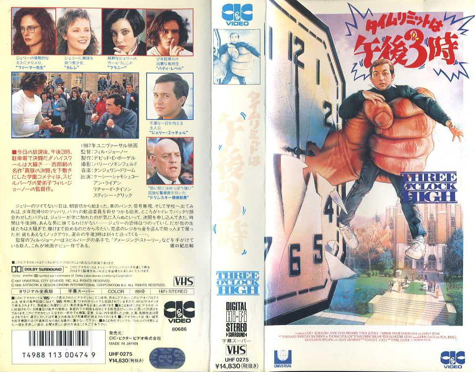 タイム・リミットは午後3時 VHSネットレンタル ビデオ博物館 廃盤ビデオ専門店 株式会社kプラス