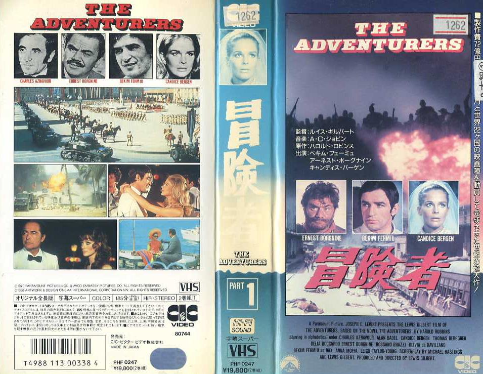 冒険者 1970年 VHS2巻セット VHSネットレンタル ビデオ博物館 廃盤ビデオ専門店 株式会社Kプラス