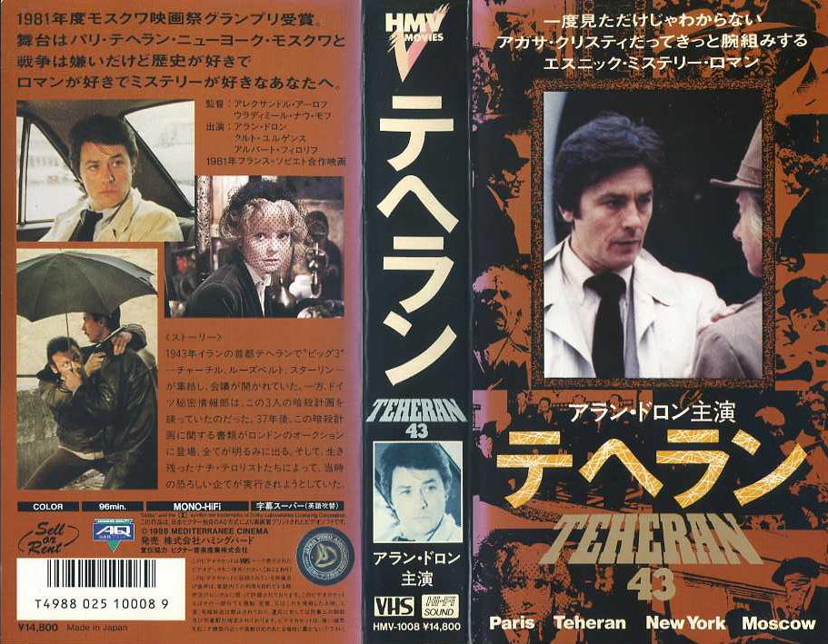 テヘラン VHSネットレンタル ビデオ博物館 廃盤ビデオ専門店 株式会社Kプラス