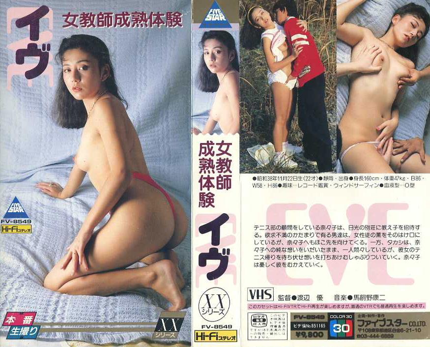 女教師成熟体験 イヴ VHSネットレンタル ビデオ博物館 廃盤ビデオ専門店 株式会社Kプラス