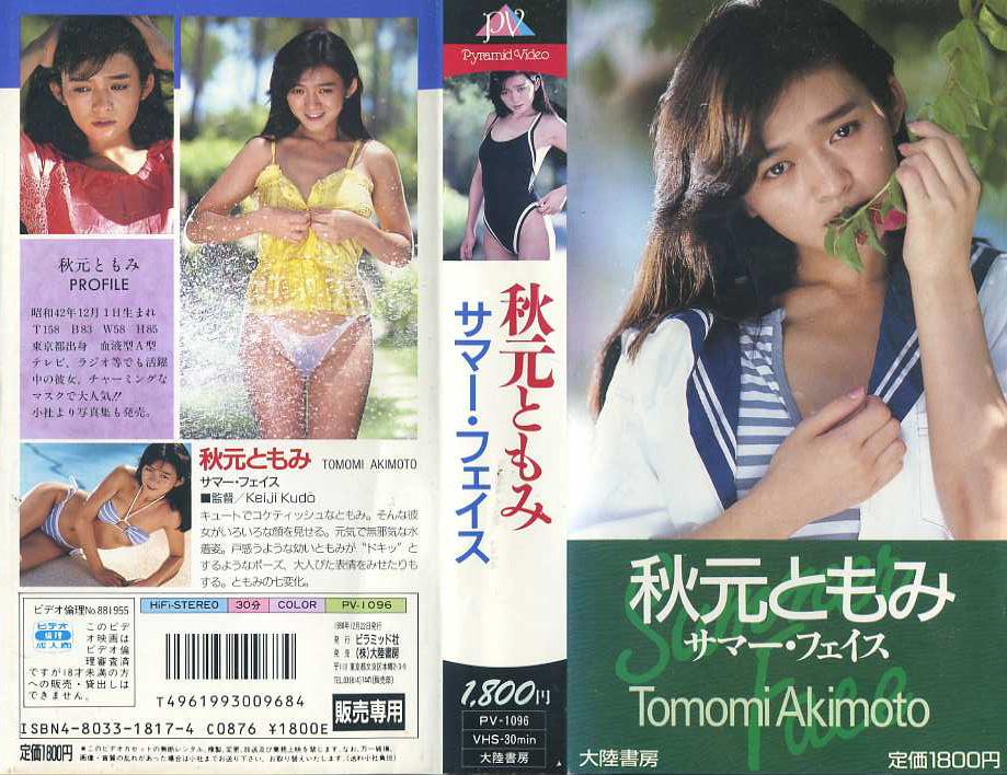 秋元ともみ VHSネットレンタル ビデオ博物館 廃盤ビデオ専門店 株式会社Kプラス