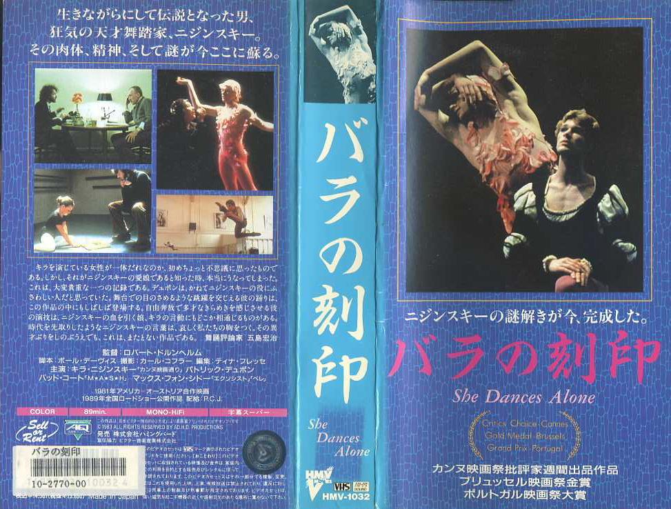 バラの刻印 VHSネットレンタル ビデオ博物館 廃盤ビデオ専門店 株式会社Kプラス