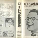 ロイドの化物屋敷 VHSネットレンタル ビデオ博物館 廃盤ビデオ専門店 株式会社Kプラス