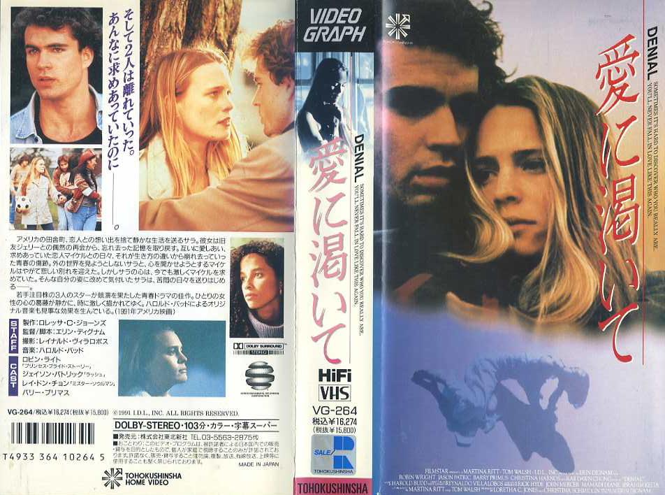 愛に渇いて VHSネットレンタル ビデオ博物館 廃盤ビデオ専門店 株式会社Kプラス