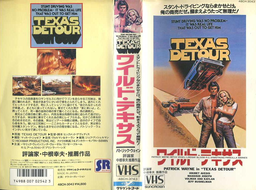 ワイルド・テキサス VHSネットレンタル ビデオ博物館 廃盤ビデオ専門店 株式会社Kプラス