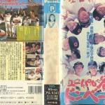 ユーパロ谷のドンベーズ  VHSネットレンタル ビデオ博物館 廃盤ビデオ専門店 株式会社Kプラス