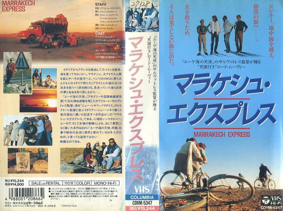 マラケシュ・エクスプレス VHSネットレンタル ビデオ博物館 廃盤ビデオ専門店 株式会社Kプラス