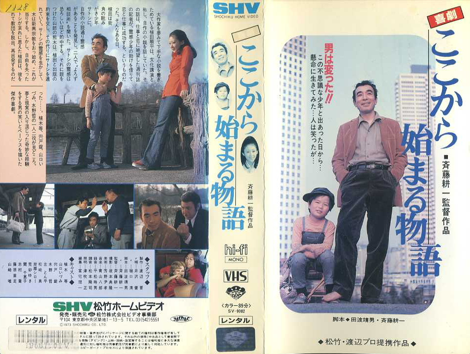 喜劇 ここから始まる物語 VHSネットレンタル ビデオ博物館 廃盤ビデオ専門店 株式会社Kプラス