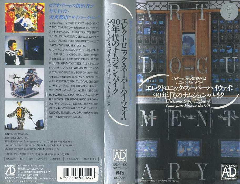 エレクトロニック・スーパーハイウェイ 90年代のナムジュン・パイク VHSネットレンタル ビデオ博物館 廃盤ビデオ専門店 株式会社Kプラス