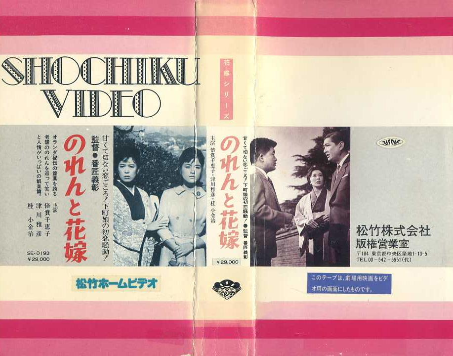 のれんと花嫁 VHSネットレンタル ビデオ博物館 廃盤ビデオ専門店 株式会社Kプラス