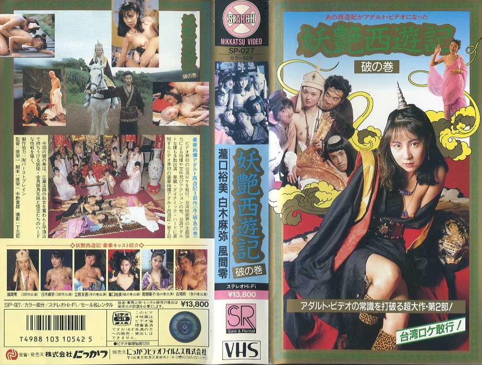 妖艶西遊記 破の巻 VHSネットレンタル ビデオ博物館 廃盤ビデオ専門店 株式会社Kプラス