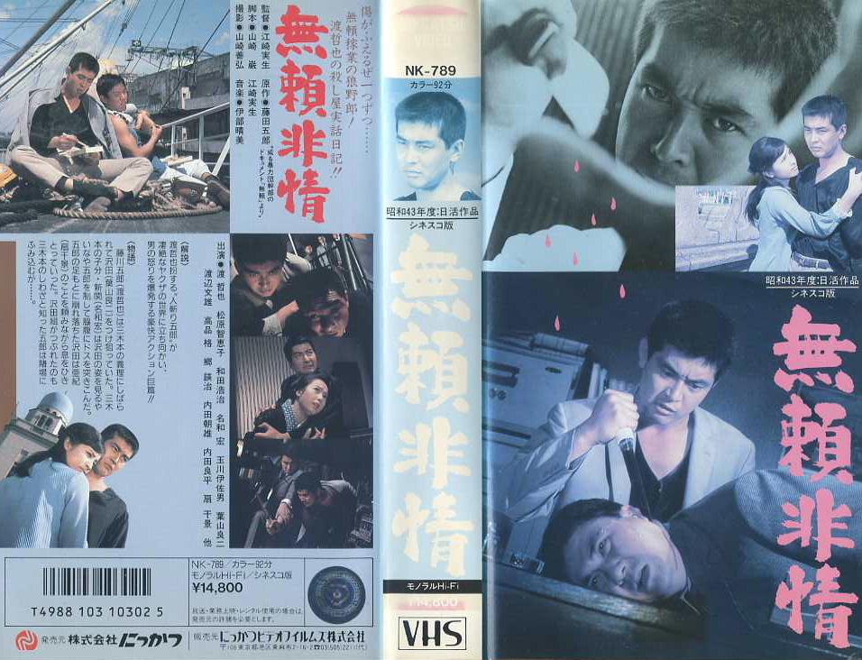無頼非情 VHSネットレンタル ビデオ博物館 廃盤ビデオ専門店 株式会社Kプラス