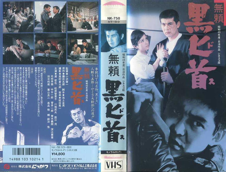 無頼 黒匕首(くろドス) VHSネットレンタル ビデオ博物館 廃盤ビデオ専門店 株式会社Kプラス