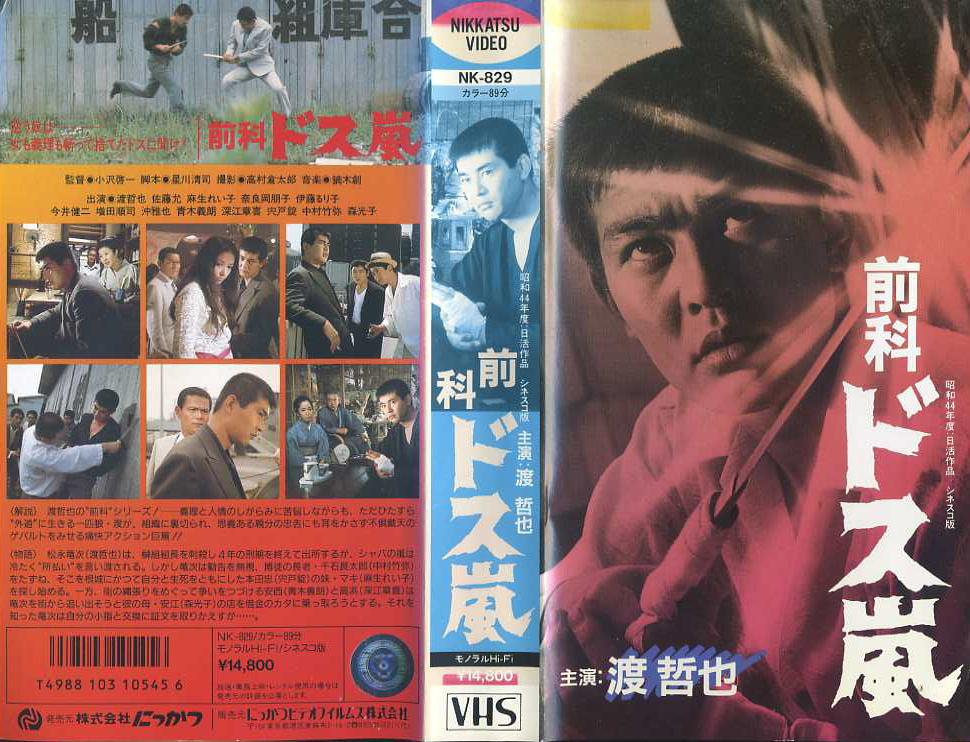 前科 ドス嵐 VHSネットレンタル ビデオ博物館 廃盤ビデオ専門店 株式会社Kプラス