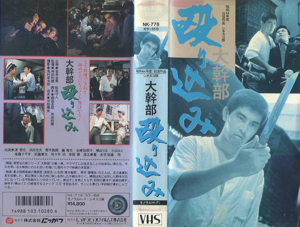 大幹部 殴り込み VHSネットレンタル ビデオ博物館 廃盤ビデオ専門店 株式会社Kプラス
