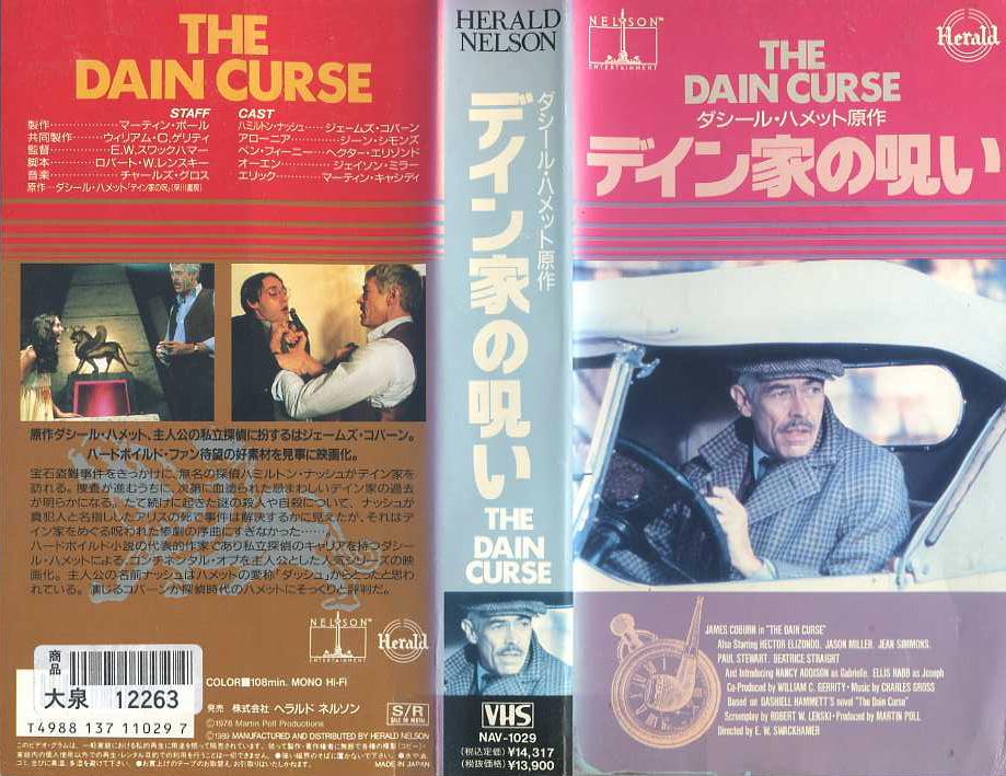 デイン家の呪い VHSネットレンタル ビデオ博物館 廃盤ビデオ専門店 株式会社Kプラス