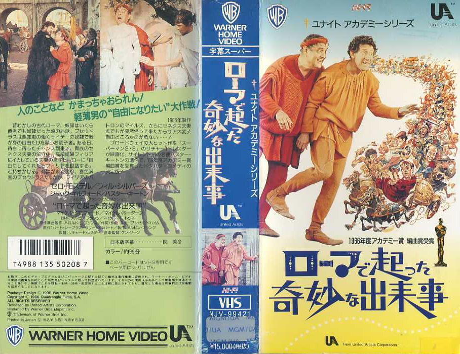 ローマで起った奇妙な出来事 VHSネットレンタル ビデオ博物館 廃盤ビデオ専門店 株式会社Kプラス