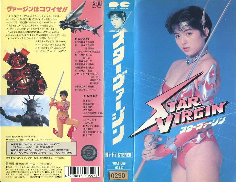 スターヴァージン VHSネットレンタル ビデオ博物館 廃盤ビデオ専門店 株式会社Kプラス